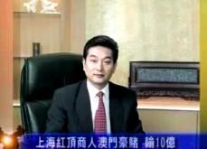 Un homme d'affaires de Shanghai doit 160$ millions aux casinos de Macau